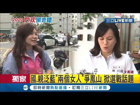 兩個女人的戰爭! 高雄鳳山選區爆泛藍分票危機'? 國親兩黨票源重疊掀選戰話題... 記者