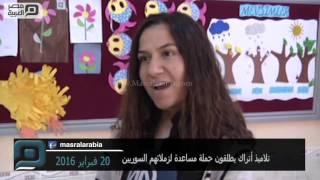 مصر العربية | تلاميذ أتراك يطلقون حملة مساعدة لزملائهم السوريين