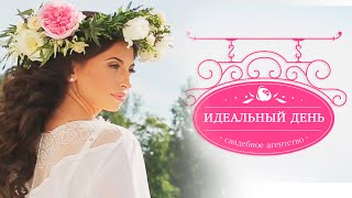 Свадьба в стиле Прованс. Свадебное агентство «Идеальный день»