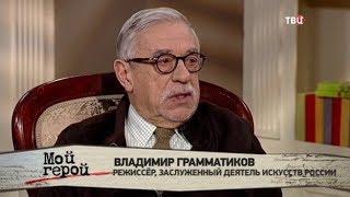 Владимир Грамматиков. Мой герой