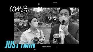 [ccm신곡 소개챌린지 | Just1Minute] #1 조찬미 '그 사랑이' (Prod by 염평안)