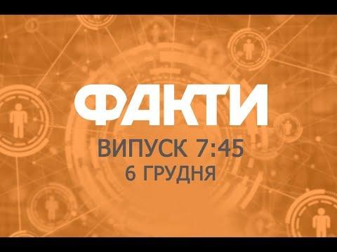 Факты ICTV - Выпуск 7:45 (06.12.2019)