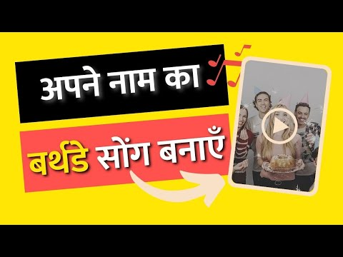 How To Make Happy Birthday Song With Name Wish You Happy