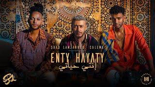 Saad Lamjarred ft. CALEMA - ENTY HAYATY | 2021 | سعد لمجرد و كاليما  - انتي حياتي