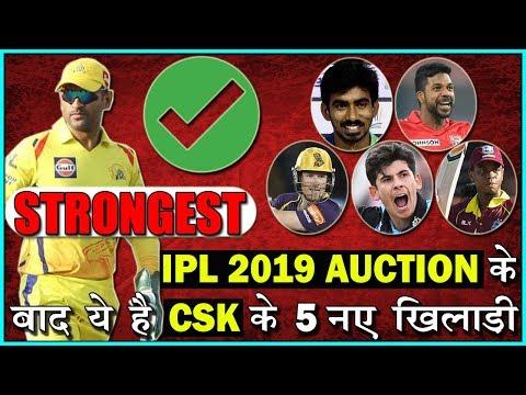 IPL 2019 AUCTION के बाद ये है CSK के 5 नए खिलाड़ी | CSK TEAM AFTER 2019 AUCTION | IPL 2019 UPDATES Mp3