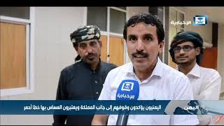 اليمنيون يؤكدون وقوفهم إلى جانب المملكة ويعتبرون المساس بها خطا أحمر