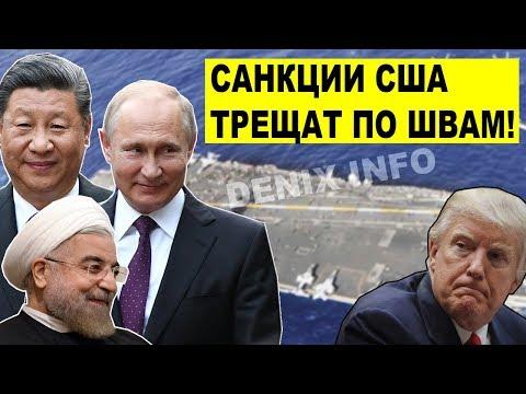 Срочно! Россия и Китай ВСТУПИЛИСЬ за Иран..! Санкции США такого не ОЖИДАЛИ