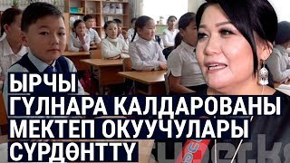 Ырчы Гүлнара Калдарованы мектеп окуучулары сүрдөнттү