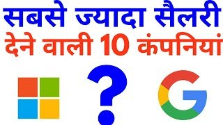 top 10 highest paying IT companies in india || top 10 highest paying jobs in india