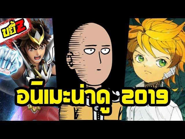 ขยี้Z - อนิเมะน่าดูปี 2019 อีกหนึ่งปีที่จะมีแต่ความ EPIC!!