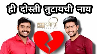 marathi monologue | friends | मित्र | friendship | monologue | audition | best marathi audition |act