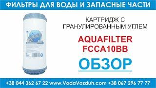 картридж для воды Aquafilter FCCA10BB