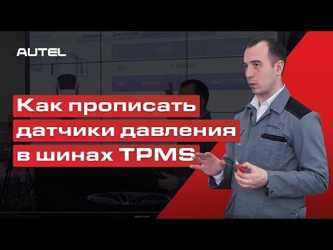 Как прописать датчики давления в шинах TPMS. Пример с KIA Sportage.