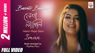 Download Lagu Nisha Lagilo Re | Official Video | Iman Chakraborty | Basonto Batashe | Hason Raja MP3