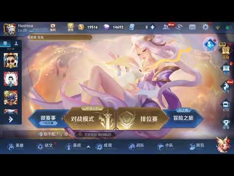 【王者音乐】寒月公主 嫦娥 游戏背景音乐 Honor Of King BGM Game Background Music