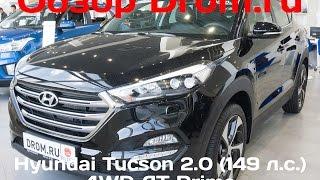 видео Hyundai Tucson 2017 года: характеристики, комплектация, цена, отзывы