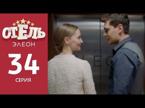 rutube отель элеон 35 серия