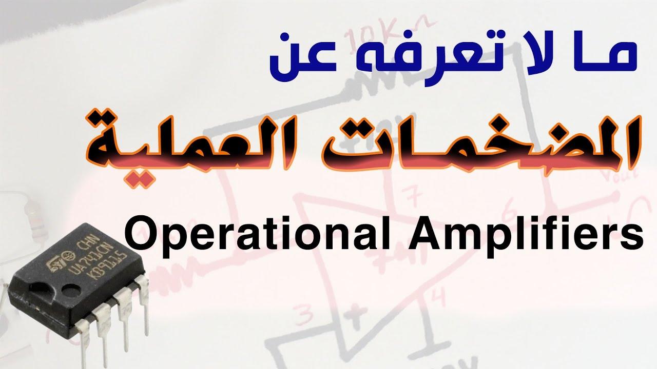 دورة الالكترونيات العملية :: 96- ما لا تعرفه عن المضخمات العملية (Operational Amplifiers)