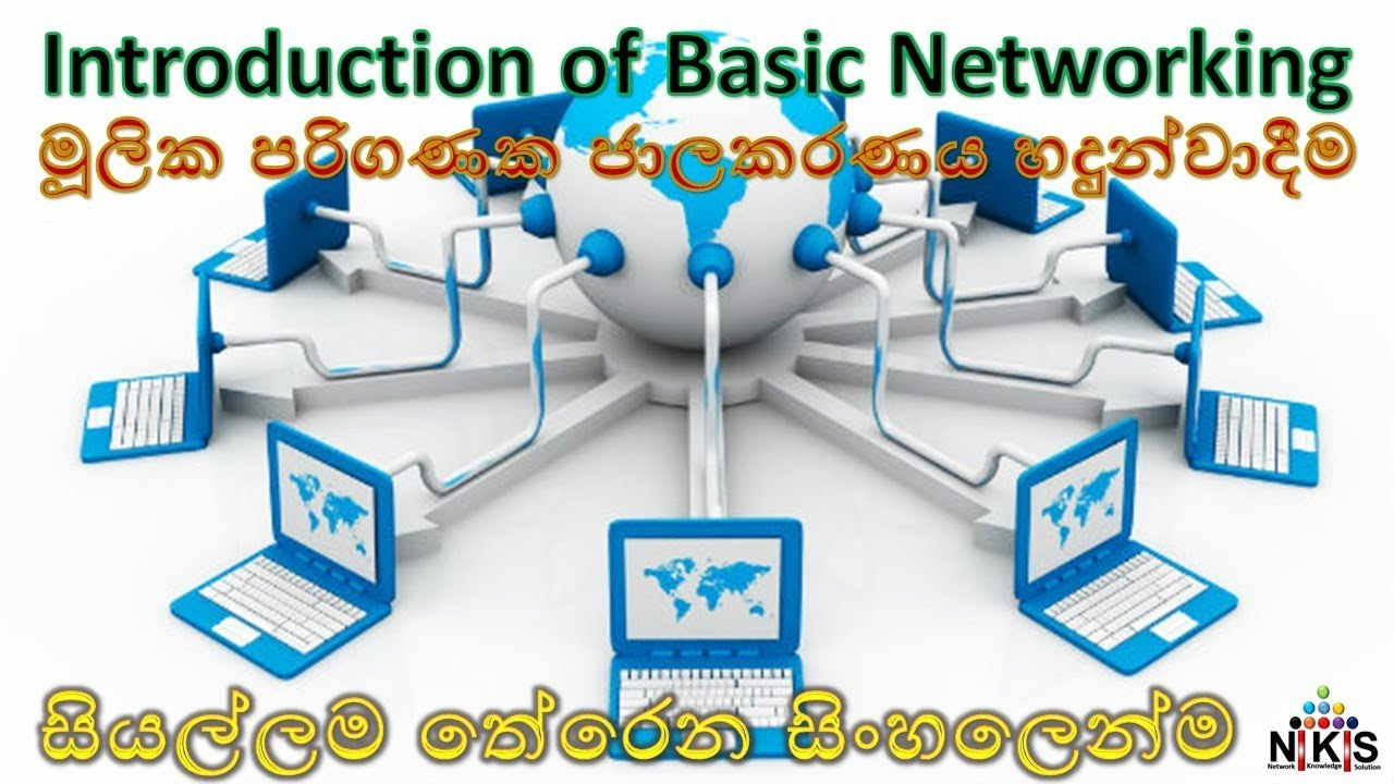 Basic Networking Tutorial Pdf