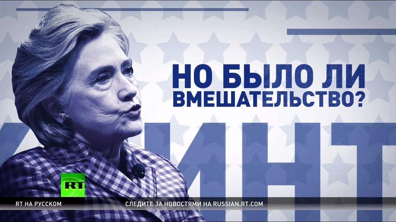 Вмешательство русских - помешательство Клинтон: Хиллари взялась за любимую тему