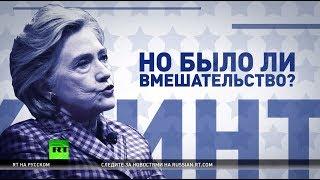 Вмешательство русских — помешательство Клинтон: Хиллари снова взялась за любимую тему