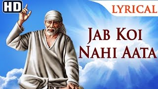 Jab Koi Nahi Aata Mere Sai Aate Hain | Popular Amey Date Sai Bhajans