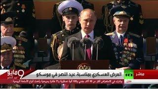 كلمة الرئيس الروسي فلاديمير بوتين بمناسبة عيد النصر على النازية
