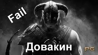 Правельный перевод песни о Давакине (№2)