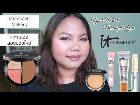 แต่งหน้าลองของใหม่จาก IT Cosmetics  Ad | MaiRuuDee