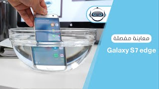 معاينة مفصلة جالكسي إس ٧ إدج - Galaxy S7 edge Review
