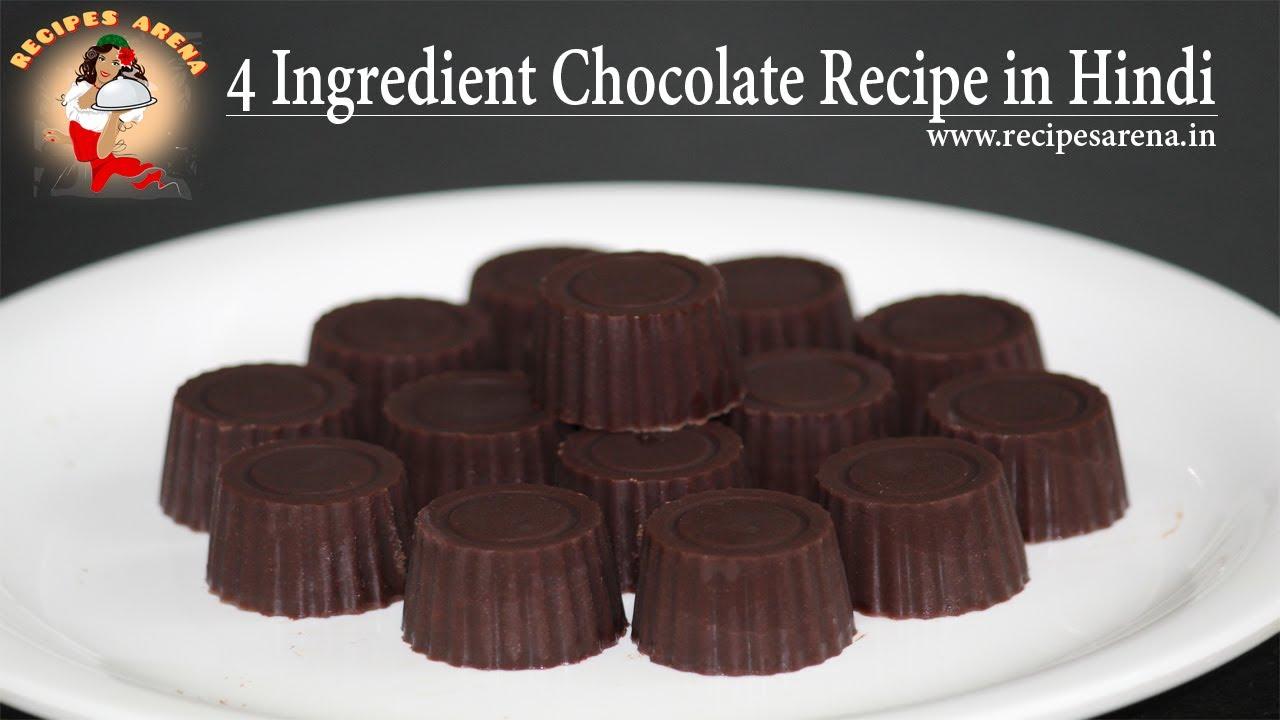 4 सामग्री से बनाये घर पर चॉकलेट - How To Make Chocolates ...