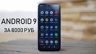 Android 9 за 8000 рублей