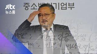 """""""공영홈쇼핑 대표, 지인 특혜채용…배임죄 고발 검토"""" / JTBC 뉴스룸"""