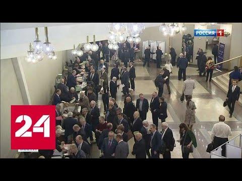 Состав Российской академии наук обновился на 70 процентов - Россия 24