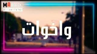 اهل دول واخوات ولمه احمد سعد تتر مسلسل البرنس بطوله محمد رمضان حالات واتس 2020