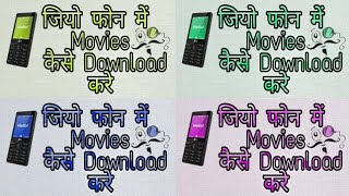 Download movies in Jio Phone in just 2 minutes