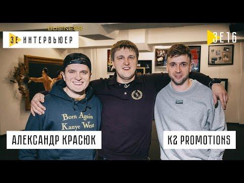 Александр Красюк, K2 Promotions: камбек Кличко, успех Усика, путь Беринчика. Зе Интервьюер. Business