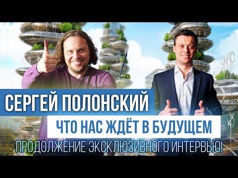 Сергей Полонский. Будущее в сфере недвижимости и бизнеса. Недвижимость в 21 веке.