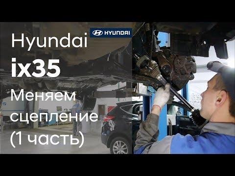 Hyundai ix35: Замена сцепления (1 часть)