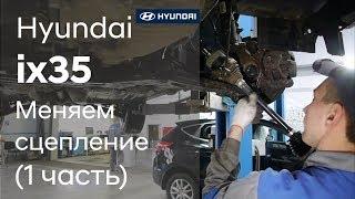 Hyundai ix35: tushunish Almashtirish (1-qism)