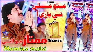 MATHO MATHI TE YAARI AA || Mumtaz Molai  || New Album 44 2020 || Full Hd Video || Suhani Production