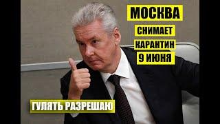 Срочно!  9 июня в Москве отменяют ограничения. Открывают парикмахерские и рестораны.