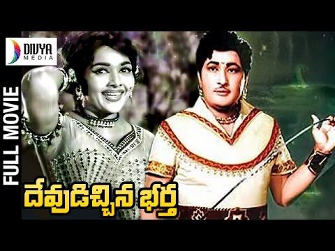 Devudichina Bartha Telugu Full Movie | Kantha Rao | Rajanala | Rajasree | Satyanarayana