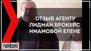 Отзыв агенту недвижимости Лидман брокерс Имамовой Елене