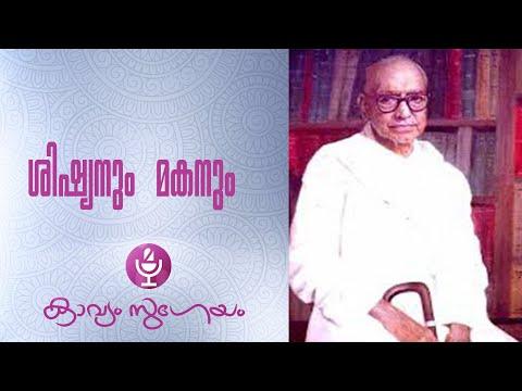 Sishyanum Makanum-Vallathol Narayana Menon