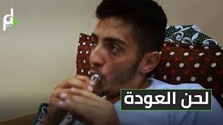 شاهد جريح فلسطيني يعزف لحن العودة على عكازه
