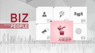 """[비즈피플] 권평오 코트라 사장 """"글로벌 일자리 창출 …"""