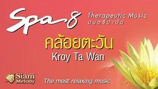 Spa Music & Relaxing Music ดนตรีบำบัด #8 คล้อยตะวัน ►Official MUSIC◄
