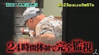 水曜よる9時57分 『水曜日のダウンタウン』 8月23日予告。 安田大サーカ...