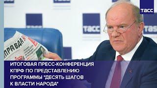 Итоговая пресс-конференция КПРФ по представлению программы \Десять шагов к власти народа\